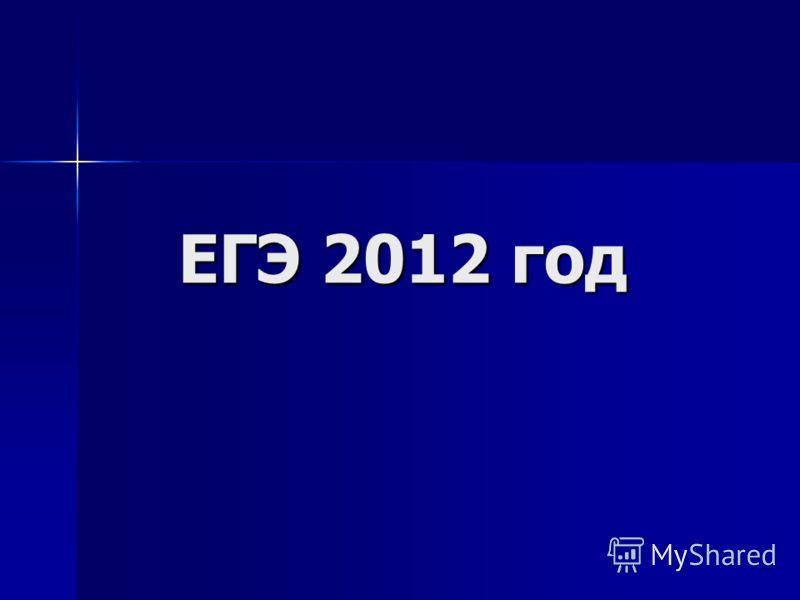 ЕГЭ 2012 год