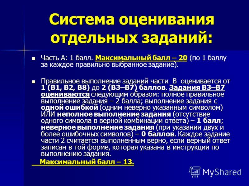 Система оценивания отдельных заданий: Часть А: 1 балл. Часть А: 1 балл. Максимальный балл – 20 (по 1 баллу за каждое правильно выбранное задание). Правильное выполнение заданий части В оценивается от 1 (В1, В2, В8) до 2 (В3–В7) баллов. Задания В3–В7