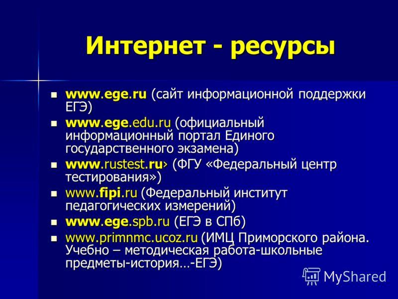 Интернет - ресурсы www.ege.ru (сайт информационной поддержки ЕГЭ) www.ege.ru (сайт информационной поддержки ЕГЭ) www.ege.edu.ru (официальный информационный портал Единого государственного экзамена) www.ege.edu.ru (официальный информационный портал Ед