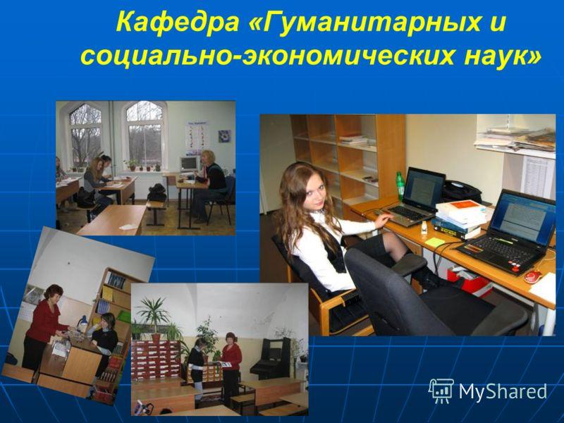 Кафедра «Гуманитарных и социально-экономических наук»