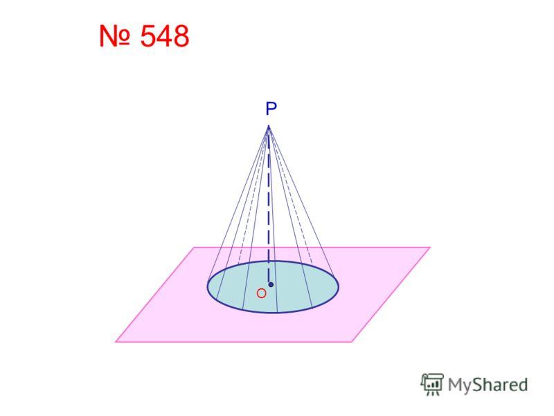 Р О 548