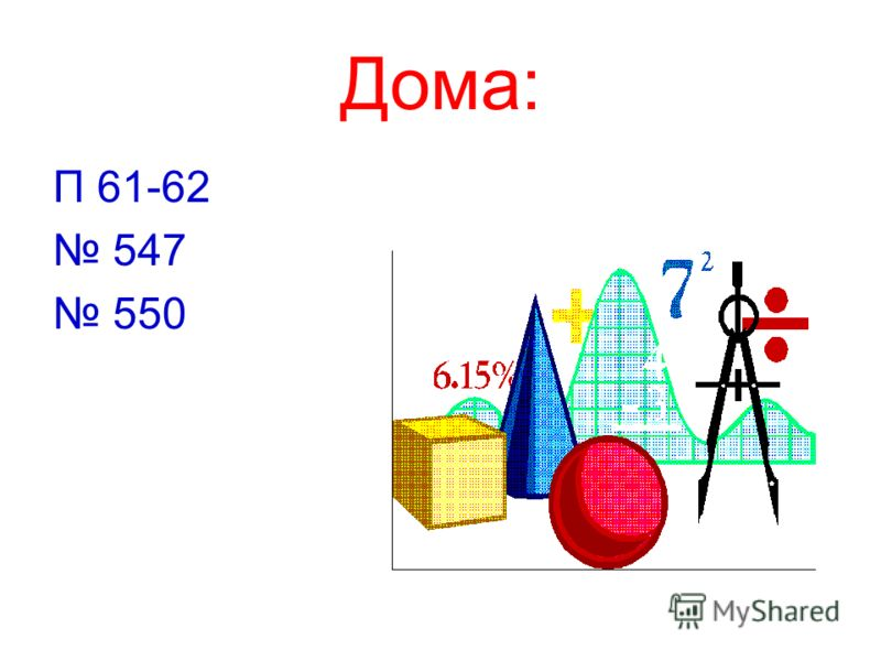 Дома: П 61-62 547 550