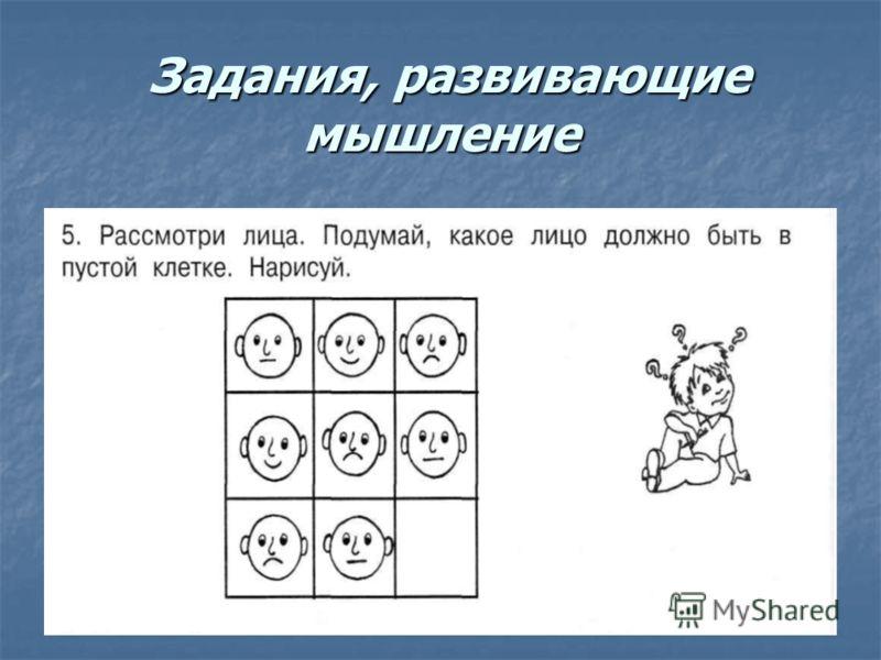 Задания, развивающие мышление Задания, развивающие мышление