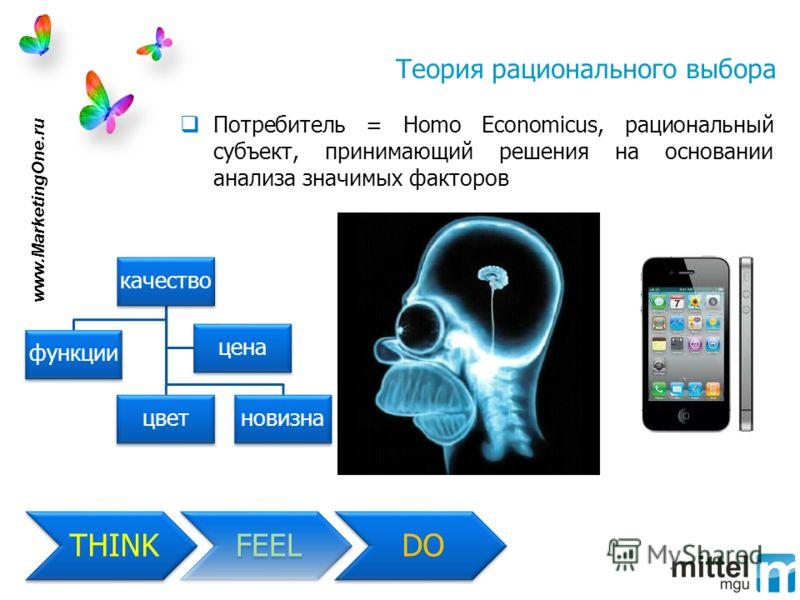 Теория рационального выбора Потребитель = Homo Economicus, рациональный субъект, принимающий решения на основании анализа значимых факторов THINKFEELDO качество функции цветновизна цена www.MarketingOne.ru