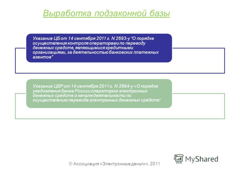 Указание ЦБ от 14 сентября 2011 г. N 2693-у О порядке осуществления контроля операторами по переводу денежных средств, являющимися кредитными организациями, за деятельностью банковских платежных агентов