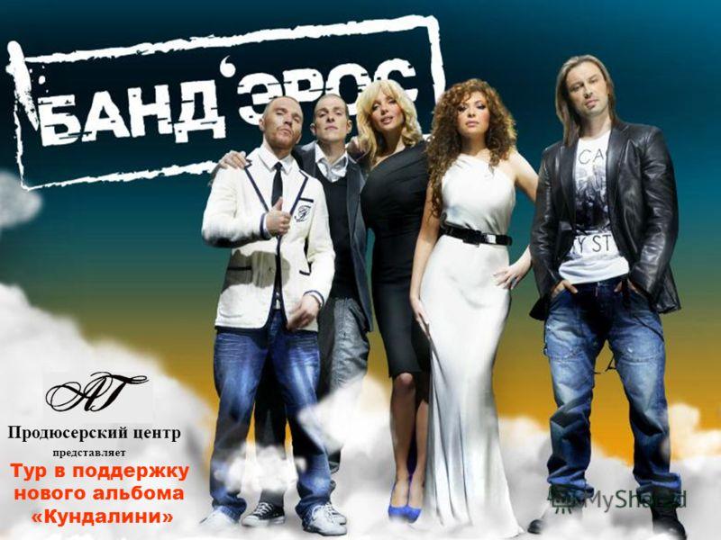 Тур в поддержку нового альбома «Кундалини» Продюсерский центр представляет