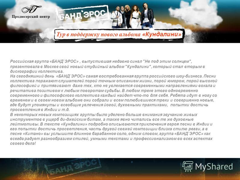 Тур в поддержку нового альбома «Кундалини» Продюсерский центр Российская группа «БАНД`ЭРОС», выпустившая недавно сингл