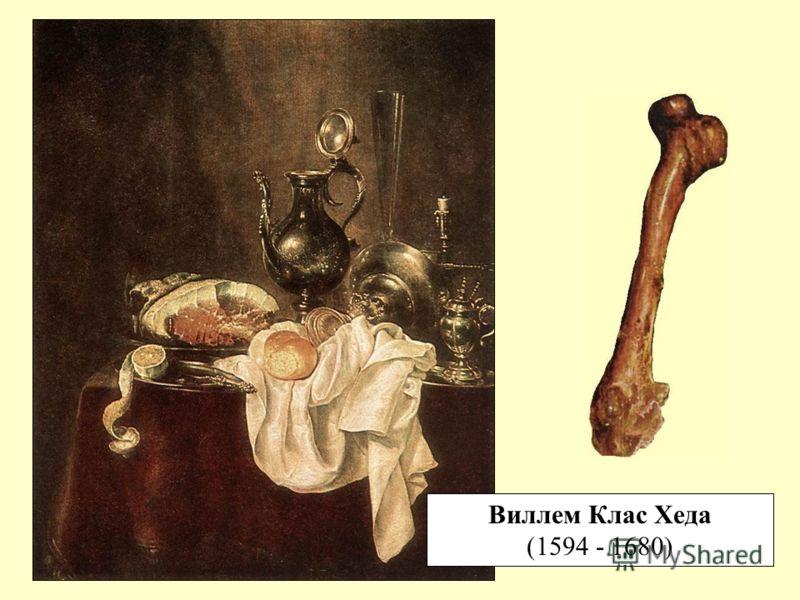 Виллем Клас Хеда (1594 - 1680)