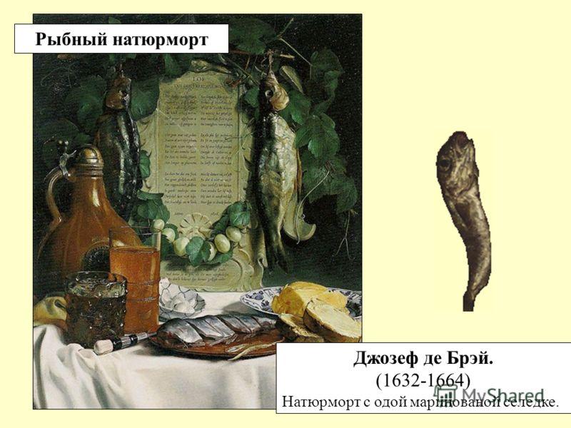 Джозеф де Брэй. (1632-1664) Натюрморт с одой маринованой селедке. Рыбный натюрморт