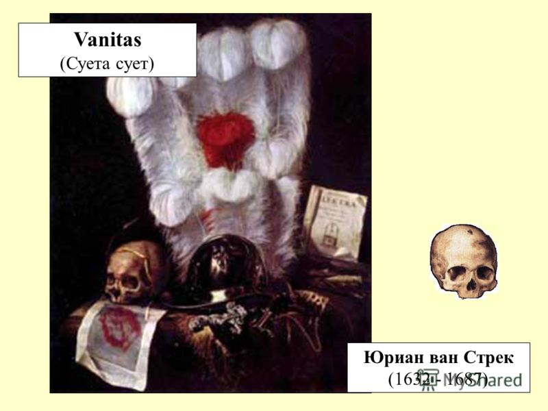 Vanitas (Суета сует) Юриан ван Стрек (1632 - 1687)