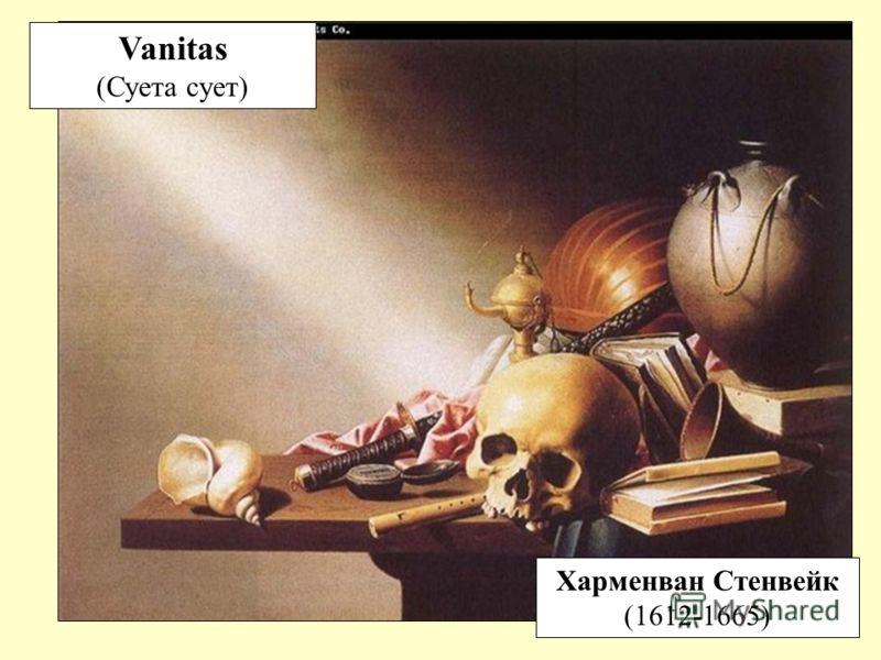Vanitas (Суета сует) Харменван Стенвейк (1612-1665)