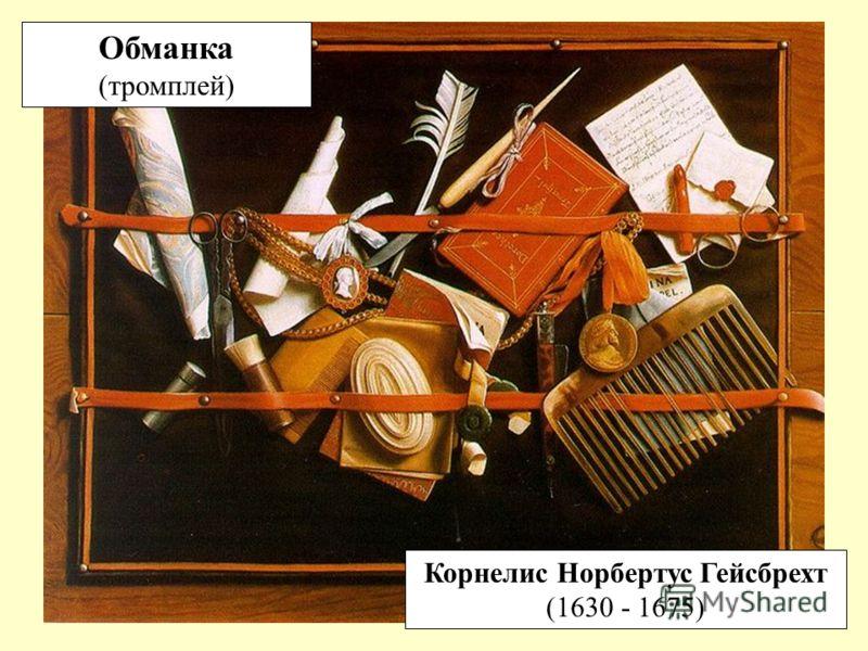 Корнелис Норбертус Гейсбрехт (1630 - 1675) Обманка (тромплей)