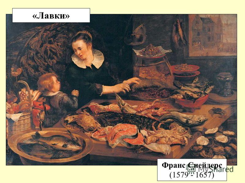 Франс Снейдерс (1579 - 1657) «Лавки»