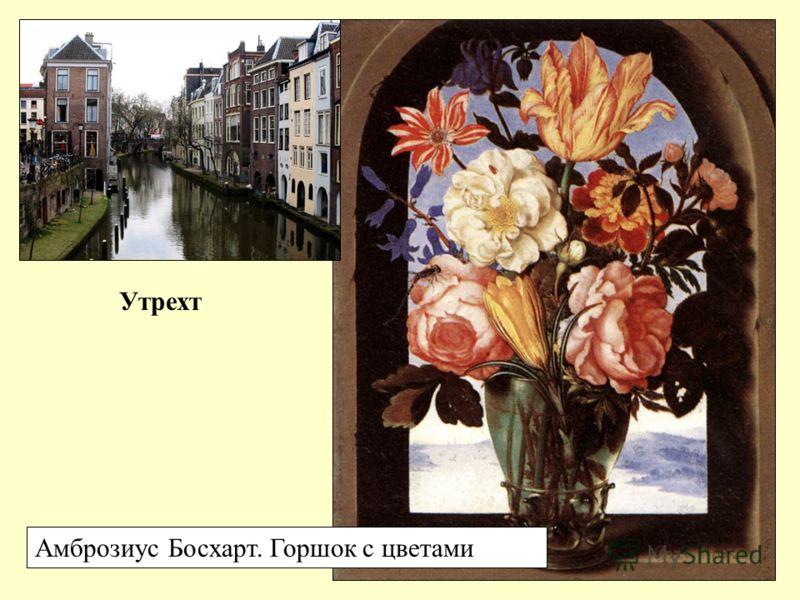 Утрехт Амброзиус Босхарт. Горшок с цветами