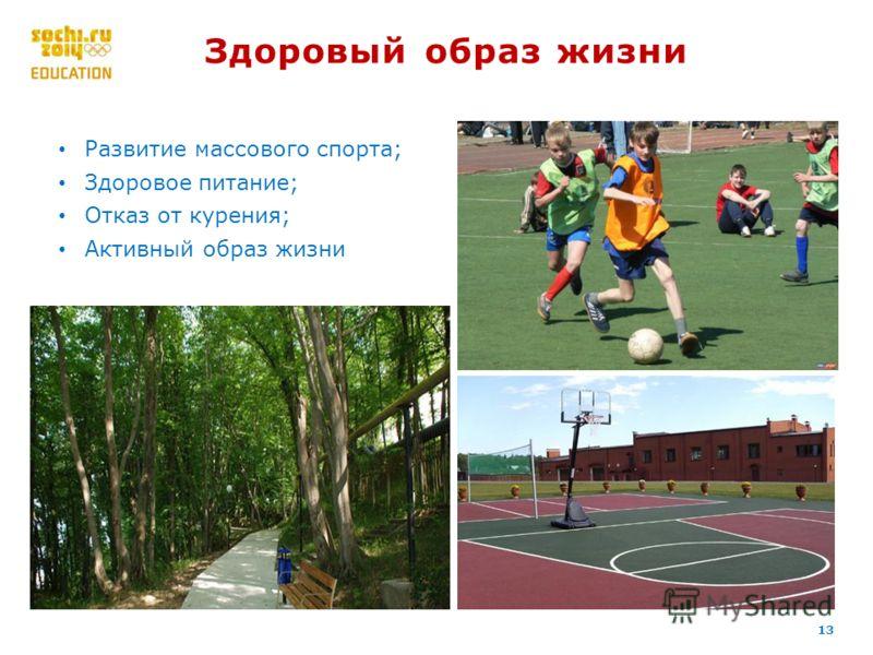 13 Здоровый образ жизни Развитие массового спорта; Здоровое питание; Отказ от курения; Активный образ жизни