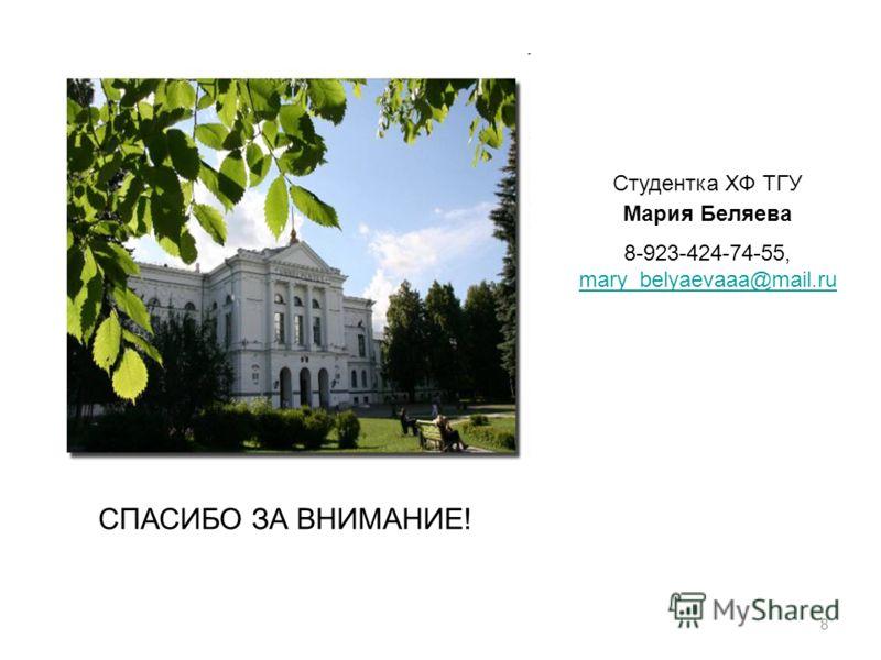 8 СПАСИБО ЗА ВНИМАНИЕ! Студентка ХФ ТГУ Мария Беляева 8-923-424-74-55, mary_belyaevaaa@mail.ru mary_belyaevaaa@mail.ru