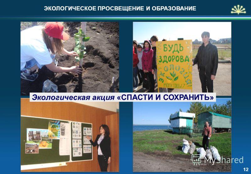 Экологическая акция «СПАСТИ И СОХРАНИТЬ» ЭКОЛОГИЧЕСКОЕ ПРОСВЕЩЕНИЕ И ОБРАЗОВАНИЕ 12