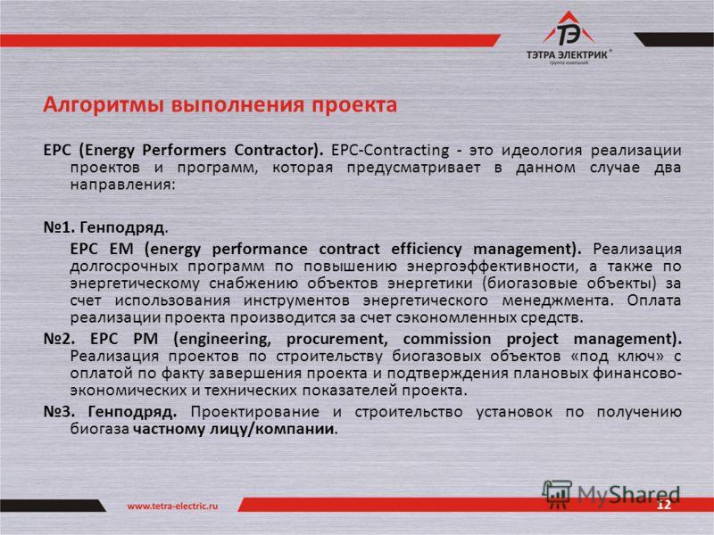 Алгоритмы выполнения проекта EPC (Energy Performers Contractor). EPC-Contracting - это идеология реализации проектов и программ, которая предусматривает в данном случае два направления: 1. Генподряд. EPС EM (energy performance contract efficiency man