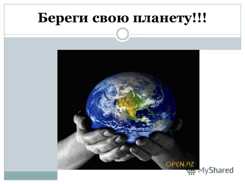 Береги свою планету!!!