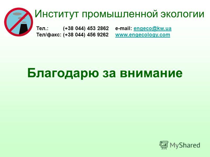 Благодарю за внимание Институт промышленной экологии Тел.: (+38 044) 453 2862 Тел/факс: (+38 044) 456 9262 e-mail: engeco@kw.uaengeco@kw.ua www.engecology.com