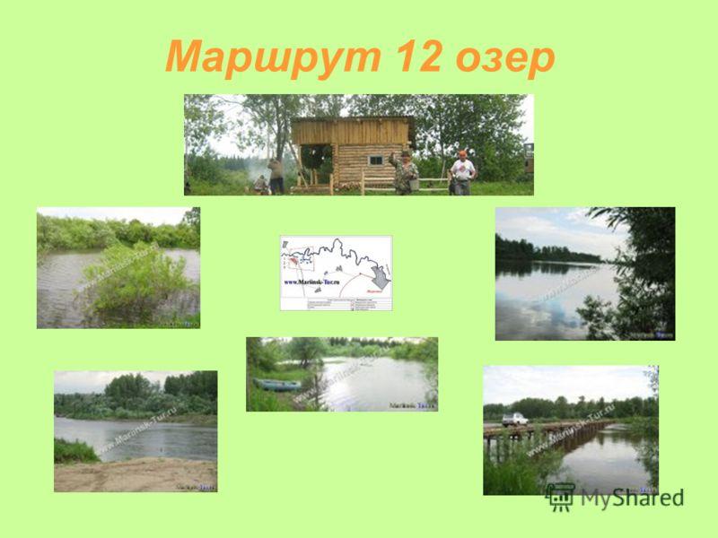 Маршрут 12 озер
