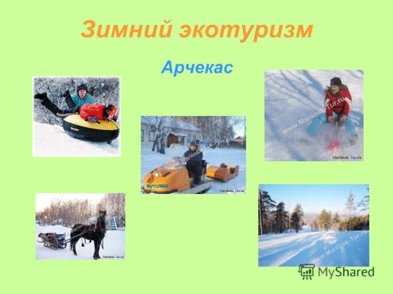Зимний экотуризм Арчекас