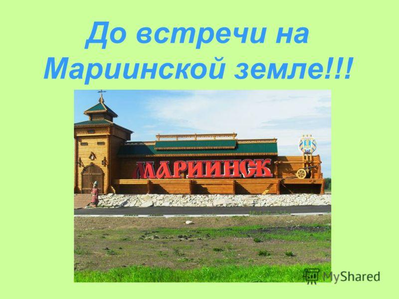 До встречи на Мариинской земле!!!
