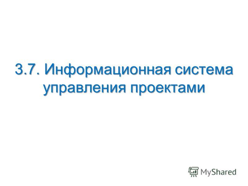 3.7. Информационная система управления проектами