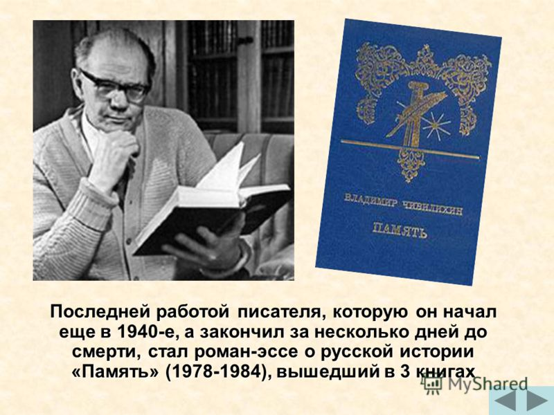 Последней работой писателя, которую он начал еще в 1940-е, а закончил за несколько дней до смерти, стал роман-эссе о русской истории «Память» (1978-1984), вышедший в 3 книгах