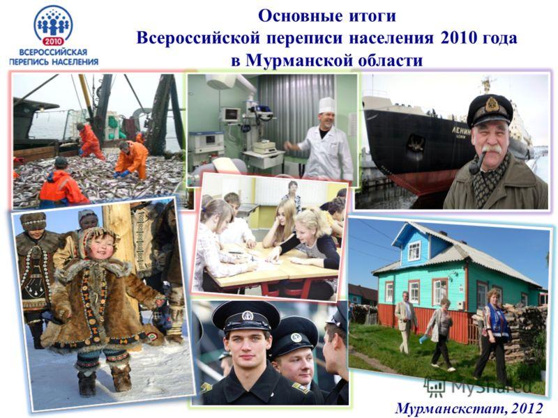 Основные итоги Всероссийской переписи населения 2010 года в Мурманской области Мурманскстат, 2012