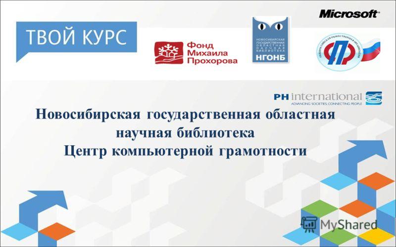 Новосибирская государственная областная научная библиотека Центр компьютерной грамотности