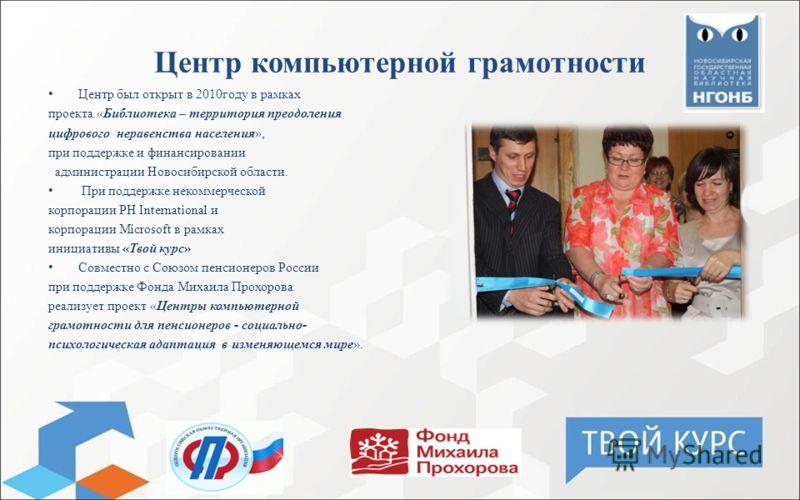 Центр был открыт в 2010году в рамках проекта «Библиотека – территория преодоления цифрового неравенства населения», при поддержке и финансировании администрации Новосибирской области. При поддержке некоммерческой корпорации PH International и корпора