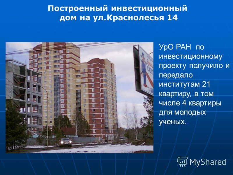Построенный инвестиционный дом на ул.Краснолесья 14 УрО РАН по инвестиционному проекту получило и передало институтам 21 квартиру, в том числе 4 квартиры для молодых ученых..