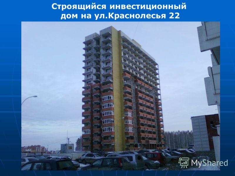 Строящийся инвестиционный дом на ул.Краснолесья 22
