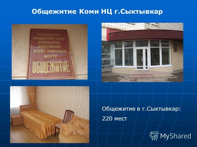Общежитие Коми НЦ г.Сыктывкар Общежитие в г.Сыктывкар: 220 мест