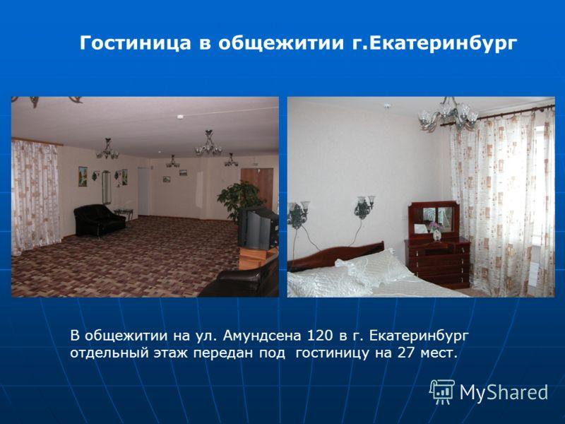 Гостиница в общежитии г.Екатеринбург В общежитии на ул. Амундсена 120 в г. Екатеринбург отдельный этаж передан под гостиницу на 27 мест.