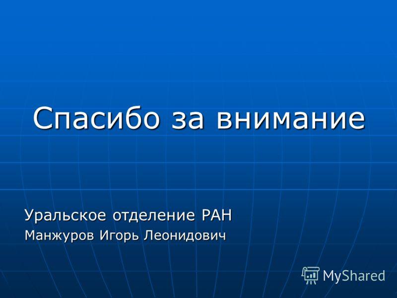 Спасибо за внимание Уральское отделение РАН Манжуров Игорь Леонидович