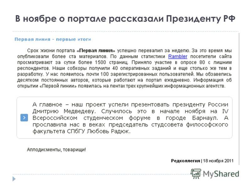 В ноябре о портале рассказали Президенту РФ