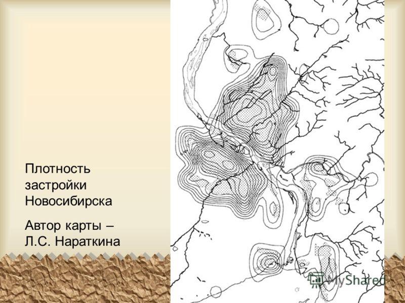 Плотность застройки Новосибирска Автор карты – Л.С. Нараткина
