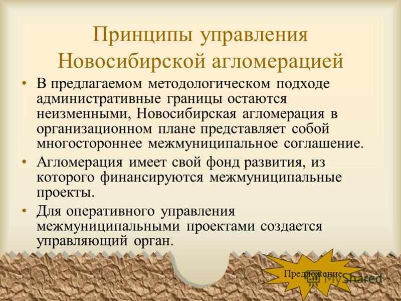 Принципы управления Новосибирской агломерацией В предлагаемом методологическом подходе административные границы остаются неизменными, Новосибирская агломерация в организационном плане представляет собой многостороннее межмуниципальное соглашение. Агл