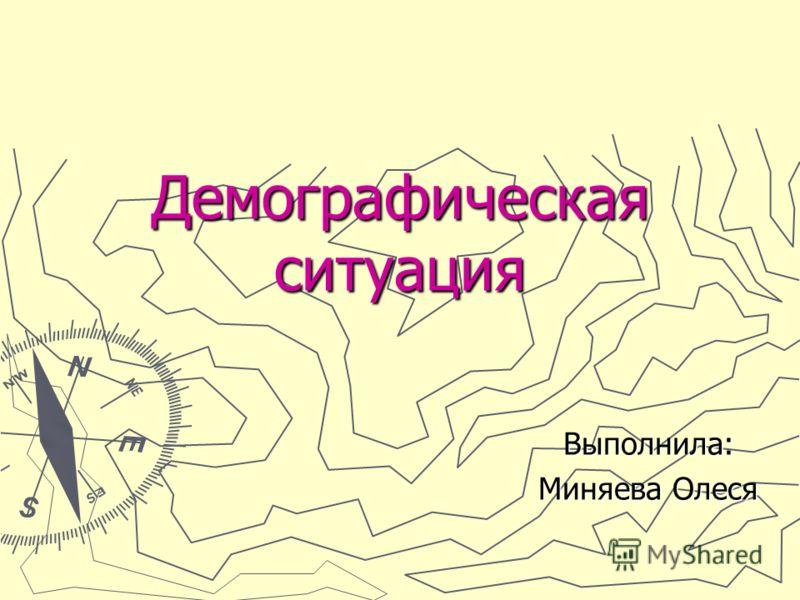 Демографическая ситуация Выполнила: Миняева Олеся