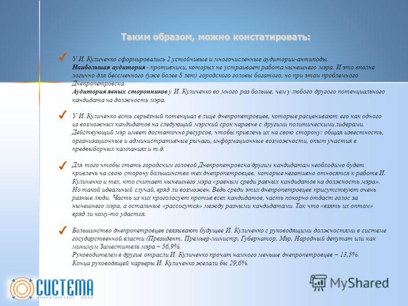 У И. Куличенко сформировались 2 устойчивые и многочисленные аудитории-антиподы. Наибольшая аудитория - противники, которых не устраивает работа нынешнего мэра. И это вполне логично для бессменного (уже более 8 лет) городского головы богатого, но при