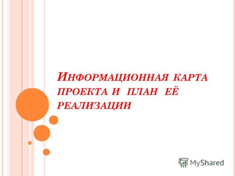 И НФОРМАЦИОННАЯ КАРТА ПРОЕКТА И ПЛАН ЕЁ РЕАЛИЗАЦИИ