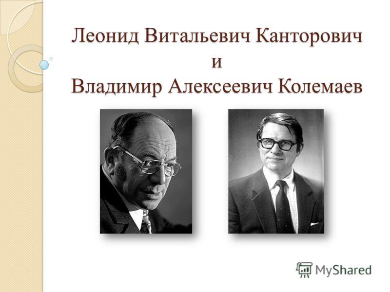 Леонид Витальевич Канторович и Владимир Алексеевич Колемаев