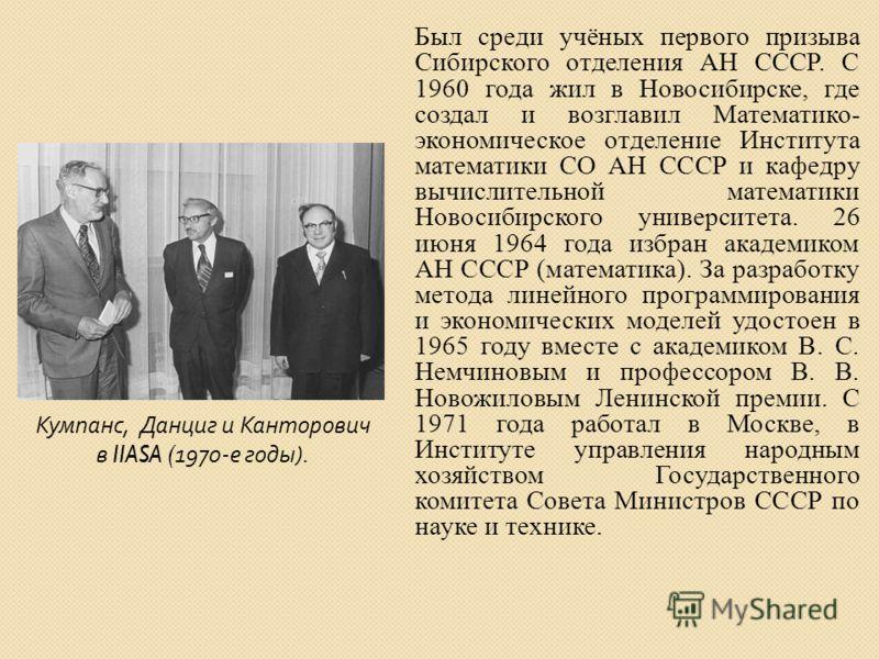 Был среди учёных первого призыва Сибирского отделения АН СССР. С 1960 года жил в Новосибирске, где создал и возглавил Математико- экономическое отделение Института математики СО АН СССР и кафедру вычислительной математики Новосибирского университета.
