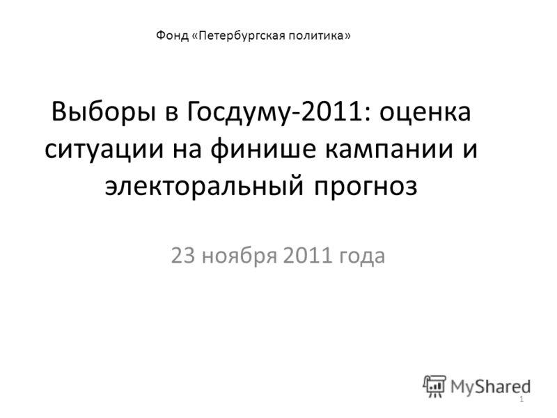 Выборы в Госдуму-2011: оценка ситуации на финише кампании и электоральный прогноз 23 ноября 2011 года 1 Фонд «Петербургская политика»