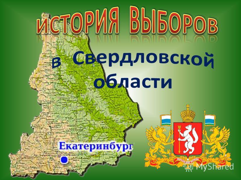 Конкурс по избирательному праву в 2010 году Автор работы: Попова Татьяна Викторовна