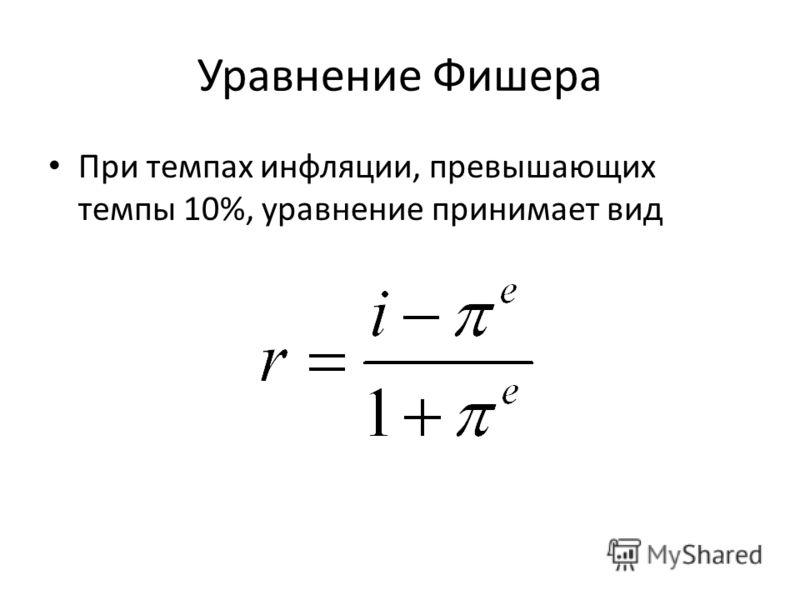 Уравнение Фишера При темпах инфляции, превышающих темпы 10%, уравнение принимает вид