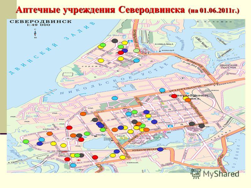 13 Аптечные учреждения Северодвинска (на 01.06.2011г.)
