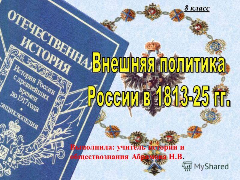 8 класс Выполнила: учитель истории и обществознания Абрамова Н.В.